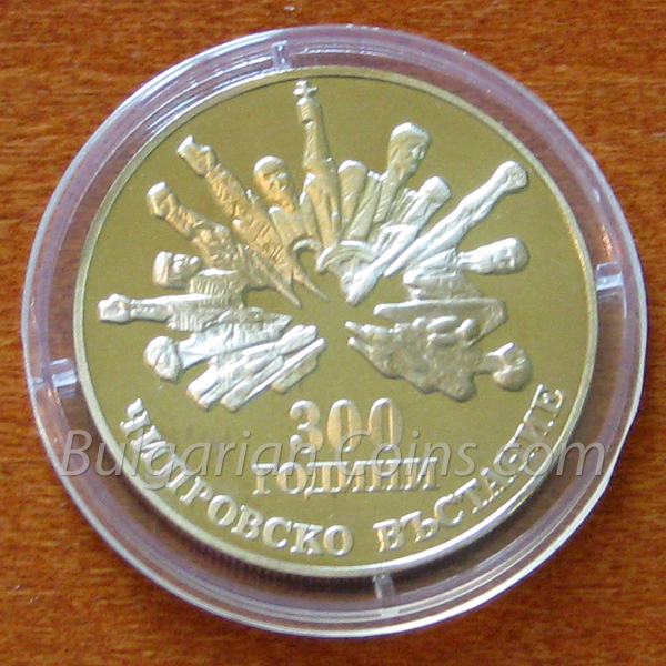 1988 - 300 Years Since the Chiprovtzi Uprising Bulgarian Coin Reverse