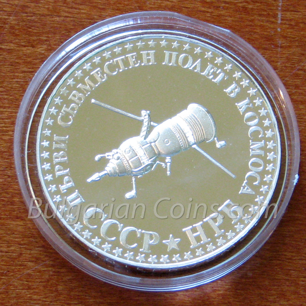 1979 - First Soviet-Bulgarian Space Flight Bulgarian Coin Reverse