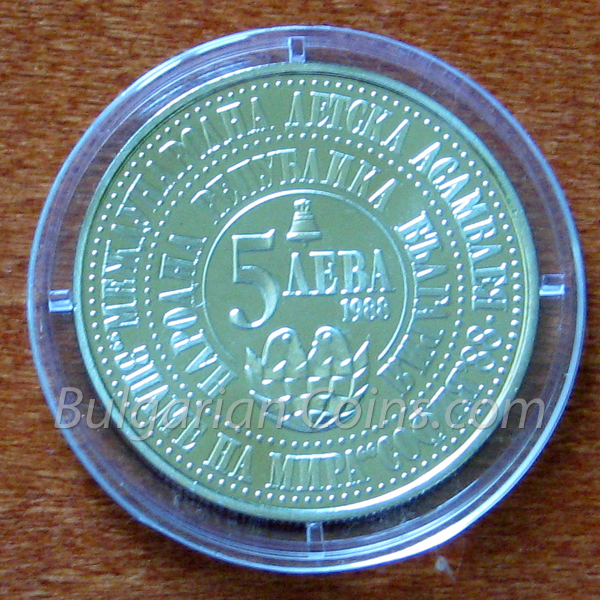 1988 Forth International Children's Assembly, Sofia (Bulgaria), 1988 Bulgarian Coin Obverse