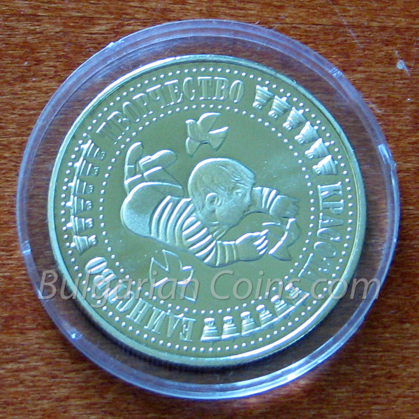 1988 - Forth International Children's Assembly, Sofia (Bulgaria), 1988 Bulgarian Coin Reverse