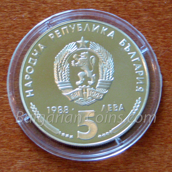 1988 25 Years Kremikovtzi Metal Bulgarian Coin Obverse