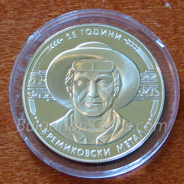 1988 - 25 Years Kremikovtzi Metal Bulgarian Coin Reverse