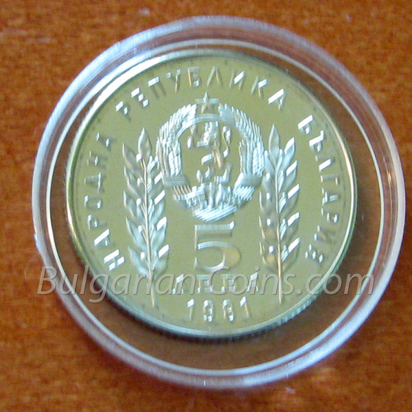 1981 Hristo Botev and Sándor Petöfi - Proof Bulgarian Coin Obverse