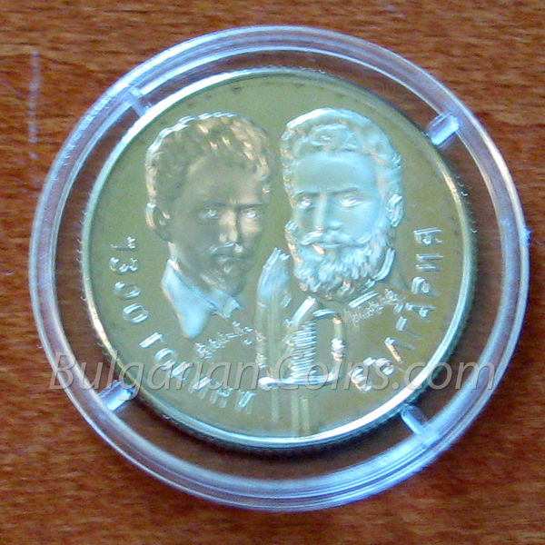 1981 - Hristo Botev and Sándor Petöfi - Proof Bulgarian Coin Reverse