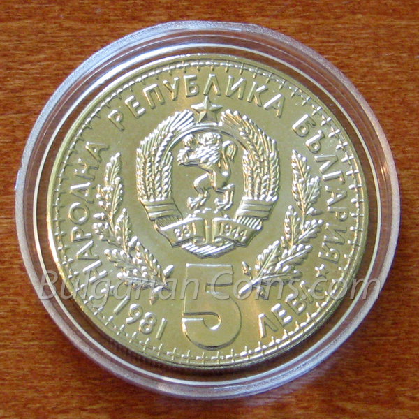 1981 World Hunting Exposition, Plovdiv (Bulgaria), EXPO 1981 Bulgarian Coin Obverse