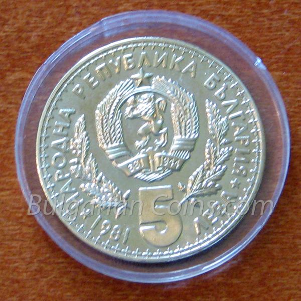 1981 World Hunting Exposition, Plovdiv (Bulgaria), EXPO�81 -  BU Bulgarian Coin Obverse