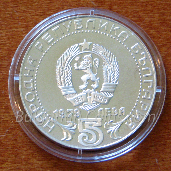 1979 100 Years Bulgarian Telecommunications BU Bulgarian Coin Obverse