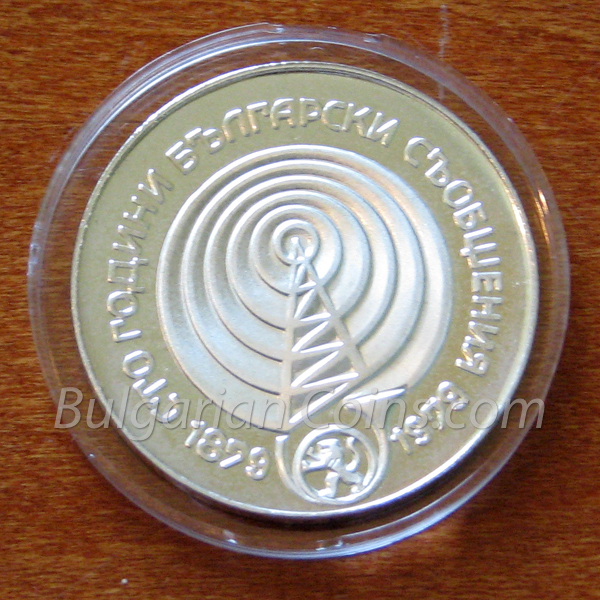 1979 - 100 Years Bulgarian Telecommunications BU Bulgarian Coin Reverse