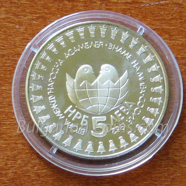 1982 Second International Children�s Assembly, Sofia (Bulgaria), 1982 Bulgarian Coin Obverse