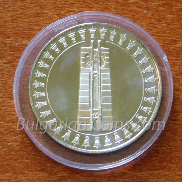 1982 - Second International Children�s Assembly, Sofia (Bulgaria), 1982 Bulgarian Coin Reverse