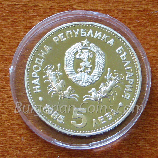 1985 23rd UNESCO General Conference, Sofia (Bulgaria) Bulgarian Coin Obverse