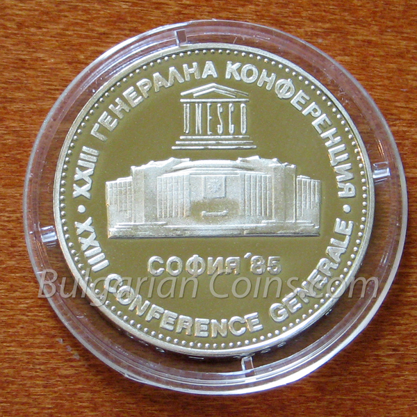 1985 - 23rd UNESCO General Conference, Sofia (Bulgaria) Bulgarian Coin Reverse