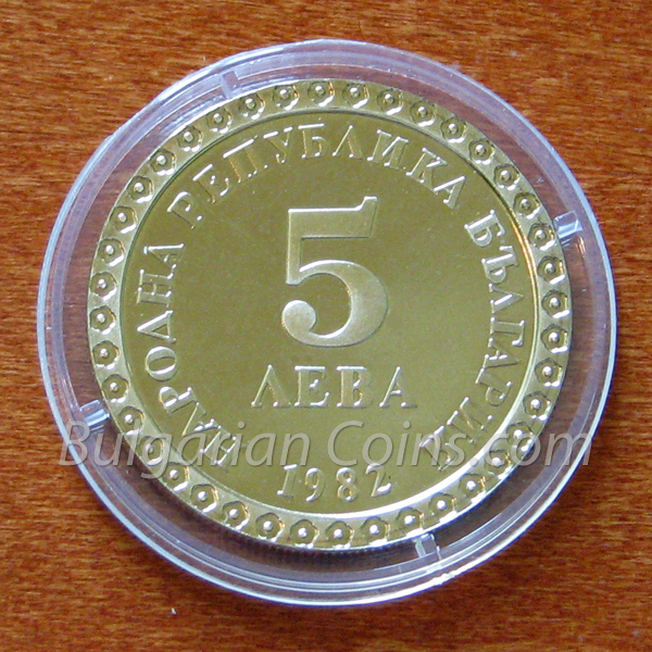 1982 100 Years Since the Birth of Vladimir Dimitrov, the Master Bulgarian Coin Obverse