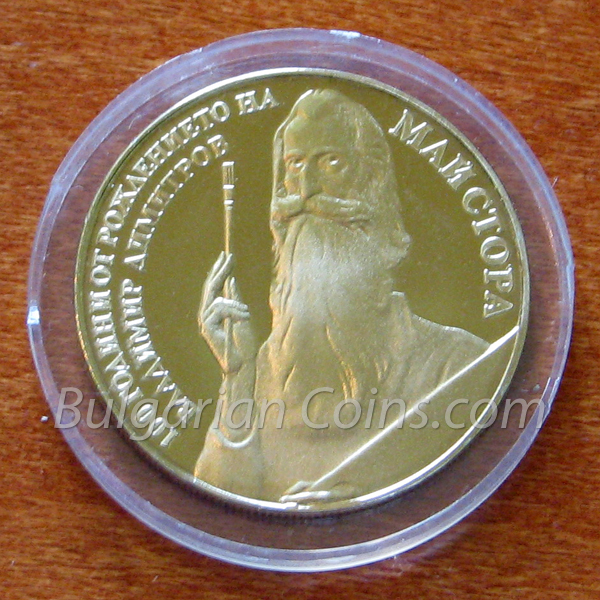 1982 - 100 Years Since the Birth of Vladimir Dimitrov, the Master Bulgarian Coin Reverse