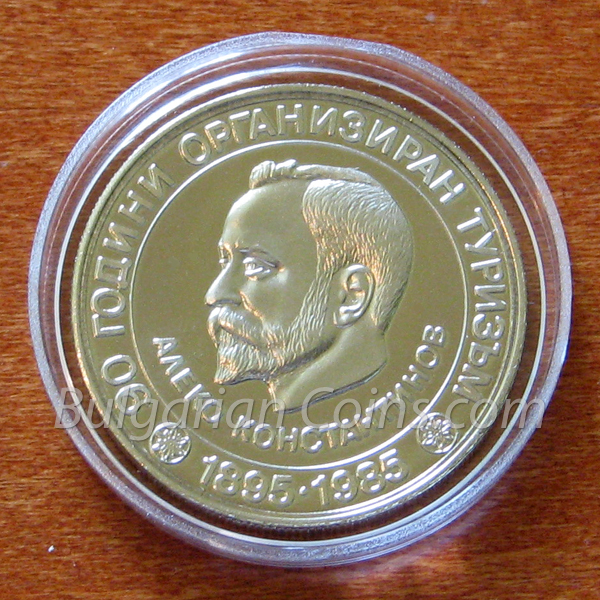 1985 - 90 Years Organized Tourism in Bulgaria: Aleko Konstantinov Bulgarian Coin Reverse
