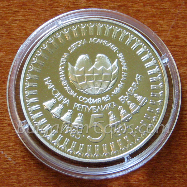 1985 Third International Children's Assembly, Sofia (Bulgaria), 1985 Bulgarian Coin Obverse
