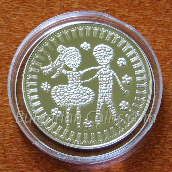 1985 - Third International Children's Assembly, Sofia (Bulgaria), 1985 Bulgarian Coin Reverse