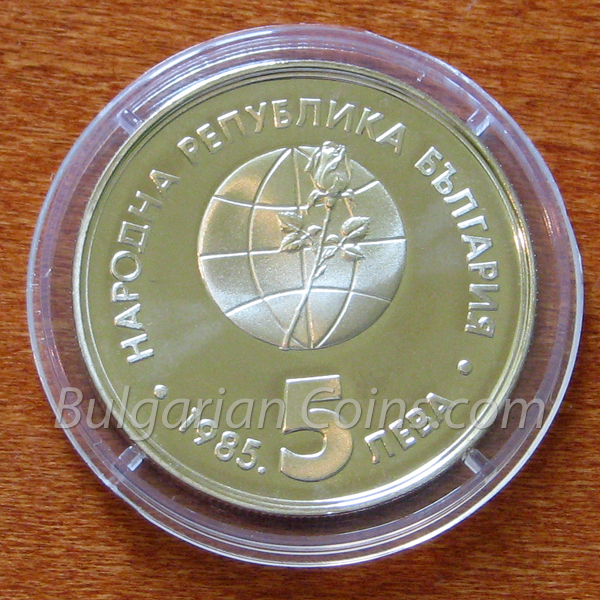 1985 World Inventors Exposition, Plovdiv (Bulgaria), EXPO�85 Bulgarian Coin Obverse