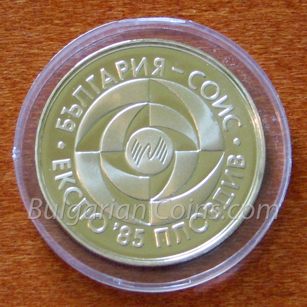 1985 - World Inventors Exposition, Plovdiv (Bulgaria), EXPO'85 Bulgarian Coin Reverse