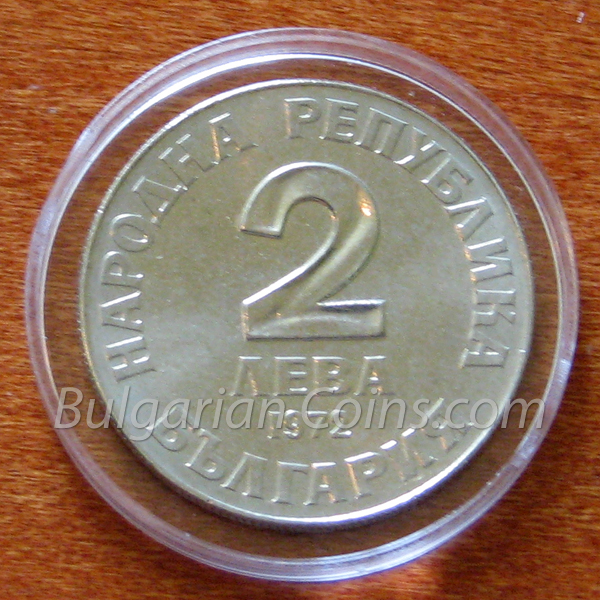 1972 150 Years Since the Birth of Dobri Chintulov Bulgarian Coin Obverse