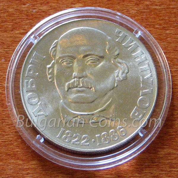 1972 - 150 Years Since the Birth of Dobri Chintulov Bulgarian Coin Reverse