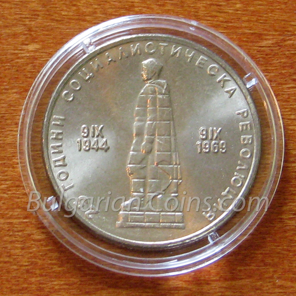 1969 - 25 Years Since the Socialist Revolution in Bulgaria Bulgarian Coin Reverse
