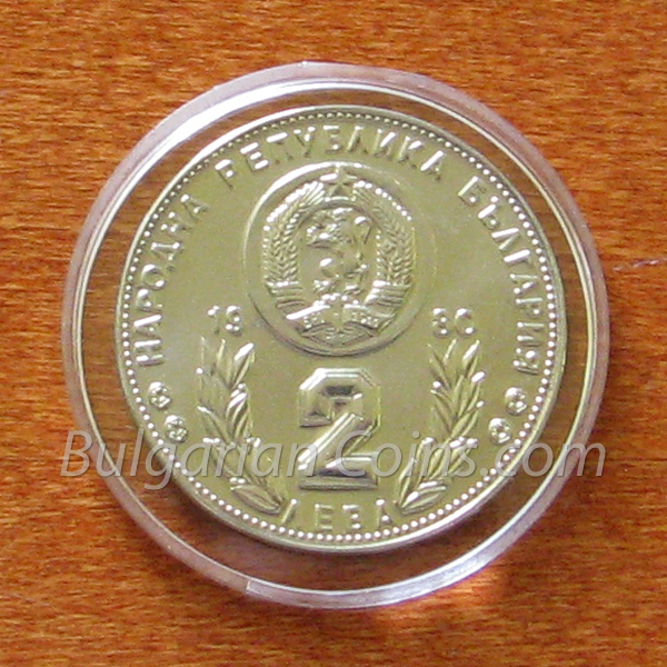 1980 World Football Championship, Spain, 1982 - BU Bulgarian Coin Obverse