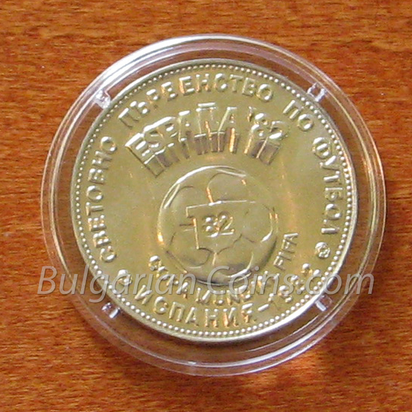 1980 - World Football Championship, Spain, 1982 - BU Bulgarian Coin Reverse