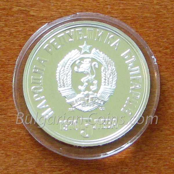 1976 100 Years Since the Death of Hristo Botev Bulgarian Coin Obverse
