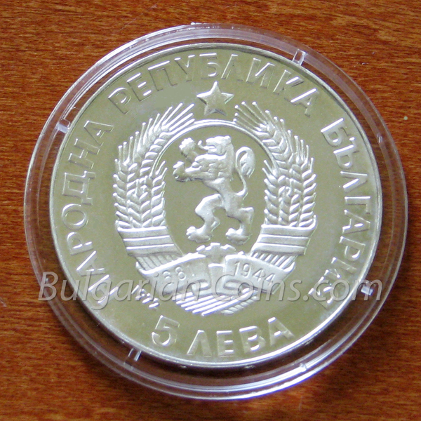 1972 250 Years Since the Birth of Paisii Chilendarski Bulgarian Coin Obverse