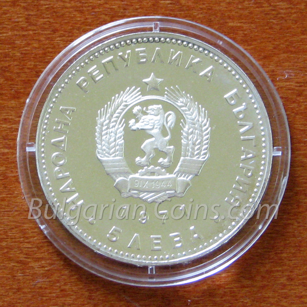 1971 150 Years Since the Birth of Georgi S. Rakovski Bulgarian Coin Obverse