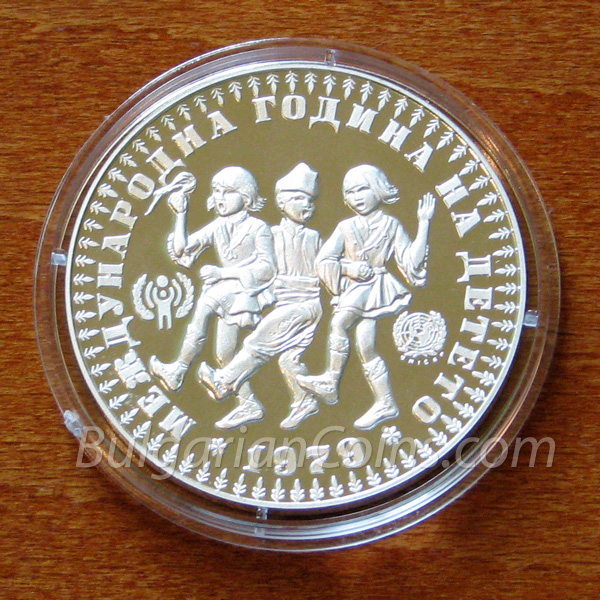 1979 - International Year of the Child Piedford Official Restrike Bulgarian Coin Reverse