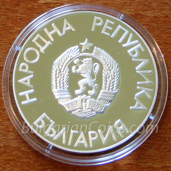 1988 24th Summer Olympic Games Seoul (Republic of Korea), 1988 Bulgarian Coin Obverse