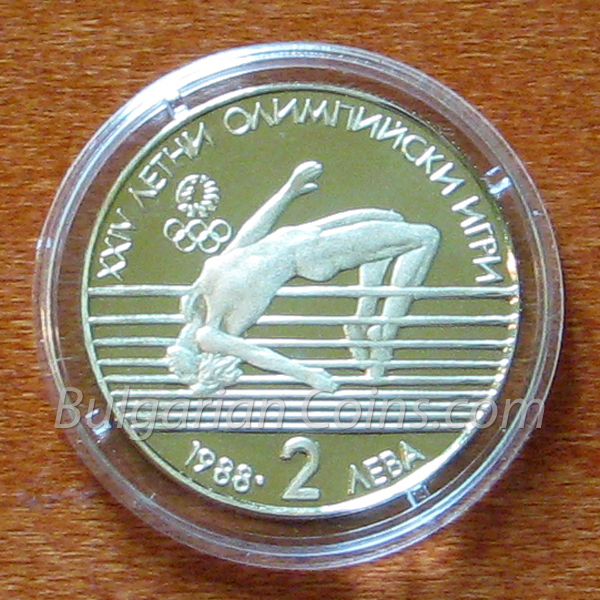 1988 - 24th Summer Olympic Games, Seoul (Republic of Korea), 1988 Bulgarian Coin Reverse