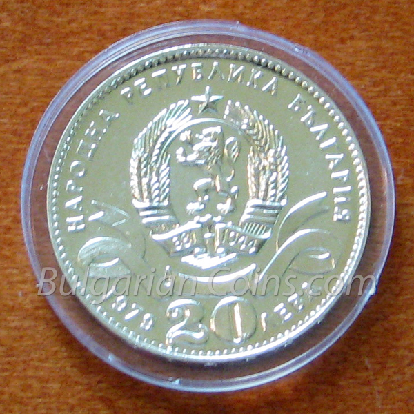 1979 Sofia – 100 Years the Capital of Bulgaria Bulgarian Coin Obverse