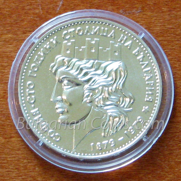 1979 - Sofia – 100 Years the Capital of Bulgaria Bulgarian Coin Reverse