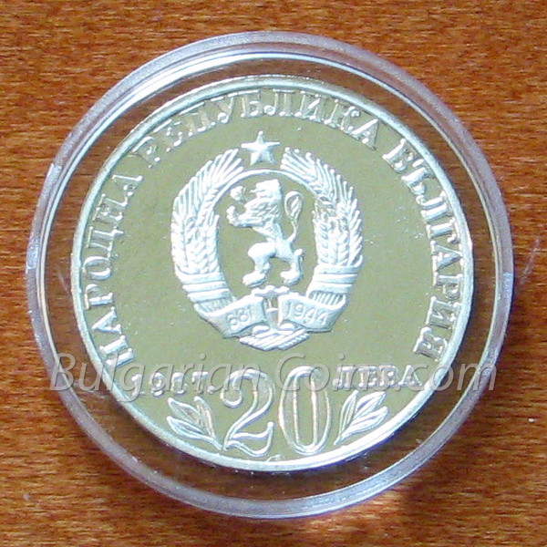 1987 150 Years Since the Birth of Vasil Levski Bulgarian Coin Obverse