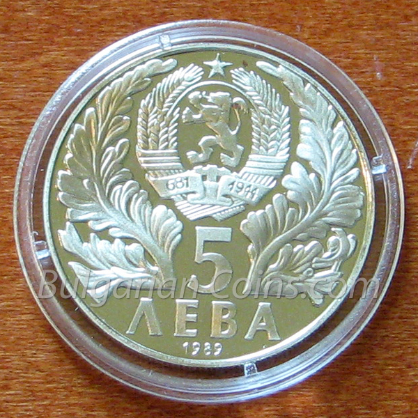 1989 250 Years Since the Birth of Sofronii Vrachanski Bulgarian Coin Obverse