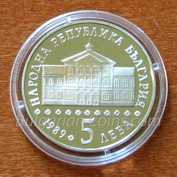 1989 200 Years Since the Birth of Vasil Aprilov Bulgarian Coin Obverse
