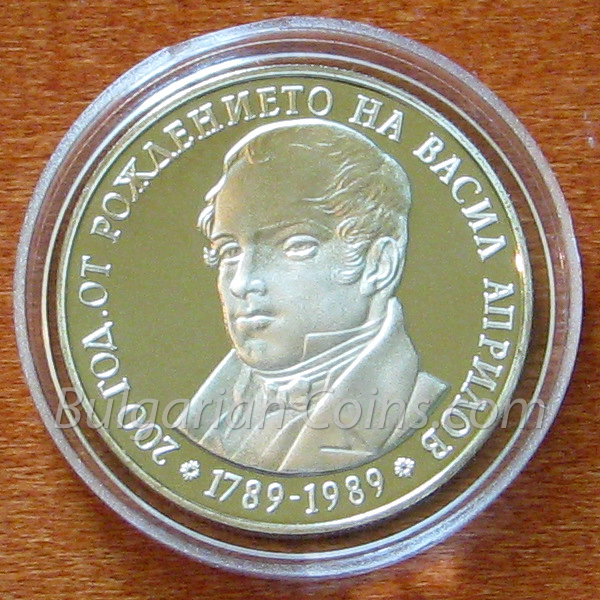 1989 - 200 Years Since the Birth of Vasil Aprilov Bulgarian Coin Reverse