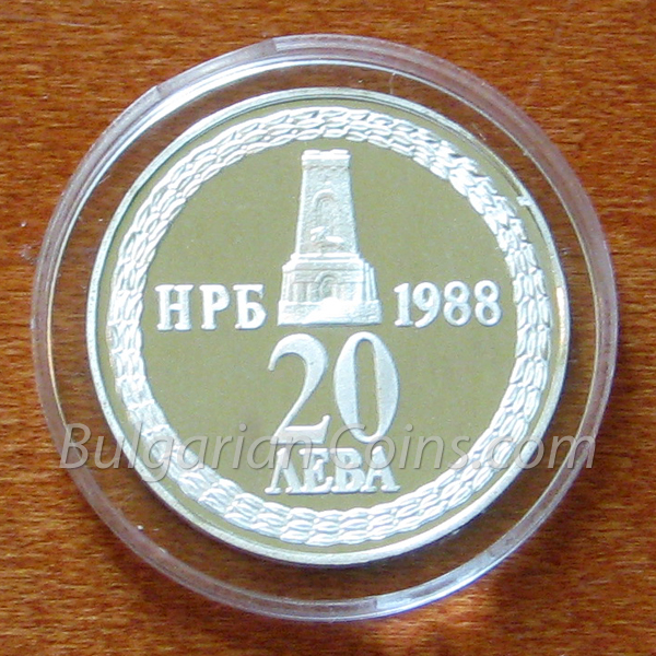 1988 110 Years Since the Liberation of Bulgaria from Ottoman Rule Bulgarian Coin Obverse
