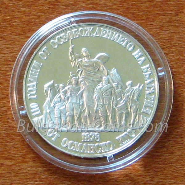 1988 - 110 Years Since the Liberation of Bulgaria from Ottoman Rule Bulgarian Coin Reverse