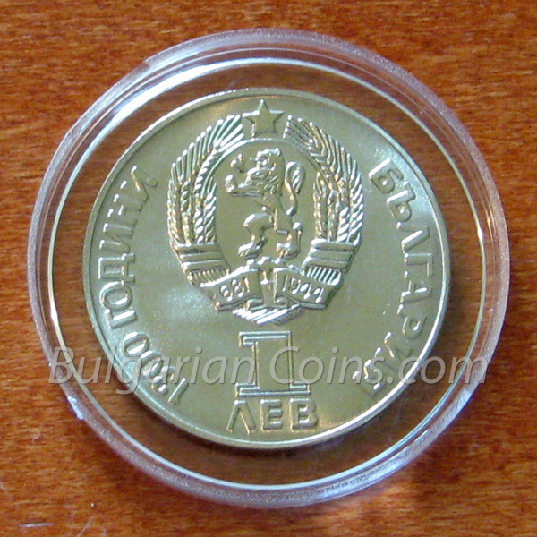 1981 Eternal Friendship between Bulgaria and the USSR - BU Bulgarian Coin Obverse