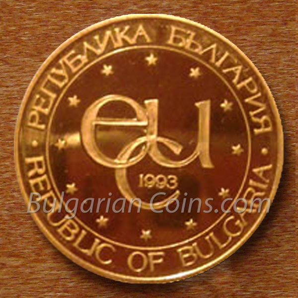 1993 The Cyrilic Alphabet Bulgarian Coin Obverse