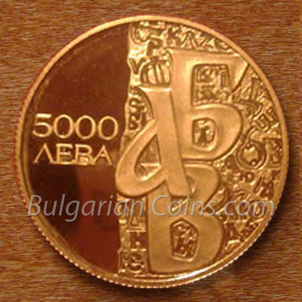 1993 - The Cyrilic Alphabet Bulgarian Coin Reverse
