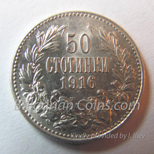 1916 - 50 Stotinki (with large dotted rim on the obverse) Bulgarian Coin Reverse