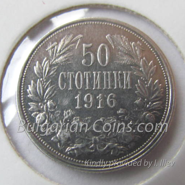 50 STOTINKI (WITH SMALL DOTTED RIM ON THE OBVERSE) BULGARIAN COIN