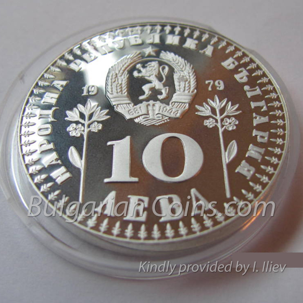1979 International Year of the Child Piedford Original Bulgarian Coin Obverse