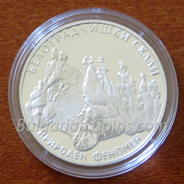 2010 - Belogradchik rocks natural phenomenon Bulgarian Coin Reverse