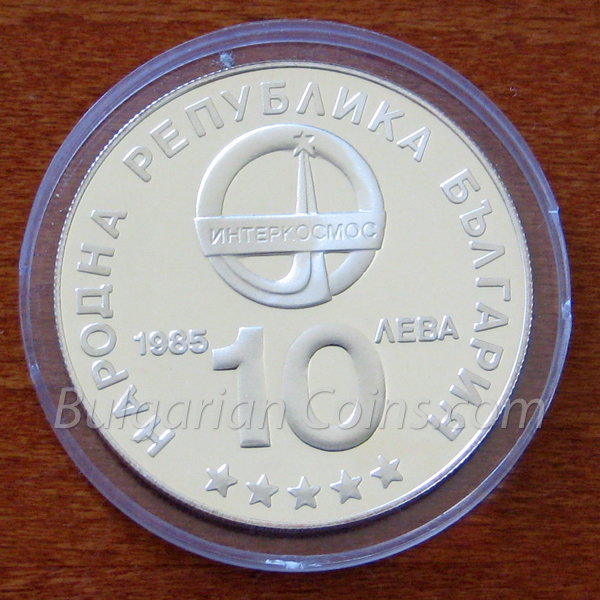 1985 Intercosmos Bulgarian Coin Obverse